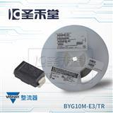BYG10M-E3/TR ST/意法原装正品雪崩二极管现货