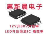 宽压100V升压型LED恒流驱动器芯片OC6701外置mos管