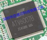 ATV6007B  全新液晶主板驱动芯片 CPU