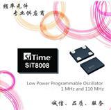 1-200MHZ任意频点,1.8-3.3V任意电压输出MEMS全硅震荡器  SITIME现货交期短