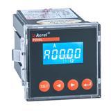 安科瑞PZ48/PZ48L系列交流检测仪表