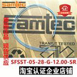 SAMTEC/申泰 SFSST-05-28-G-12.00-SR 喷绘机喷头数据线 只售正品