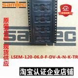 SAMTEC/申泰 LSEM-120-06.0-F-DV-A-N-K-TR 高速自配对接插连接器