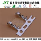 SHF-001T-0.8BS端子,磷青铜镀锡,JST只售正品