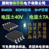 贴片MOS管Si4029 SOP8 ±40V/±8A  N+P沟道 产品应用于电机驱动方向