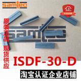 SAMTEC/申泰 ISDF-30-D 只售正品分线型线缆插座外壳连接器
