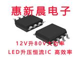 10串1.5A 12V升80V大功率LED照明升压恒流芯片H6701