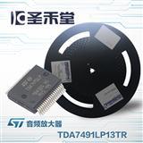 TDA7491LP13TR ST/意法音频放大器原装