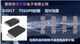 MOS管D2017A  TSSOP8封装  产品应用于锂电保护板