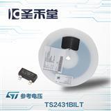 TS2431BILT ST/意法原装现货