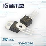 TYN625RG ST/意法原装可控硅SCR现货