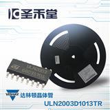 ULN2003D1013TR ST/意法原装达林顿晶体管