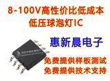 8-100V低压球泡灯恒流芯片 OC5028B