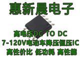 低功耗60V降压IC H6205惠新晨 替代MP4689