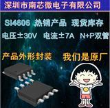SI4606  SOP8封装  30V N+P   移动电源方案MOS管