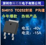 MOS管si4015 TO252 -40V/-15A  原厂生产