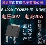 贴片MOS管Si4020  TO252 40V/20A  热销产品欢迎来电咨询