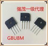 GBU8M PANJIT/强茂 插件DIP-4 GBU 整流桥堆 二极管  8A1000V 用于汽车电子 电源IC 适配器 充电器等