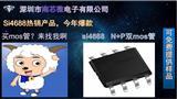 贴片场效应管si4688 60V N+P沟道  可免费提供样品测试