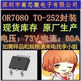 MOS管OR7080  TO252封装  70V/80A  应用于动力电池保护板方案