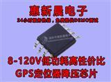 惠新晨7-120V电动车定位器电源芯片H6203