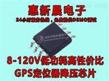 电动车报警器惠新晨电子降压芯片H6203 优势替代MP9486A