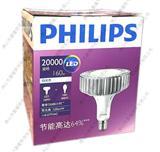 飞利浦HIL-LED高天棚灯 40W 88W 160W E40灯头 替换传统金卤灯