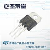 BTB08-600TWRG ST/意法原�b�p向可控硅