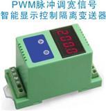 PWM脉冲调宽信号隔离器显示仪表