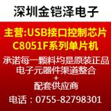 STM32F030C8T6 STM32F030F4P6单片机专营
