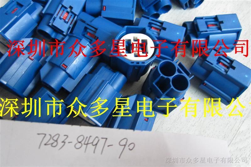 原装现货7283-8497-90汽车连接器