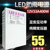 LED防雨电源开关12V 33A 400W广告招牌