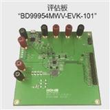 【罗姆代理  ameya360电子元器件平台】BD99954MWV-EVK-101