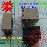 松下功率继电器AW3924两开8A250V六脚