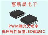 H7131线性恒流LED台灯调光芯片