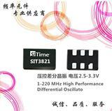 SITIME电信设备用压控振荡器SiT3821AI/AC,有源晶振型号齐全