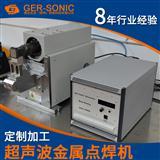 德召尼克超声波金属点焊机电容极片超焊