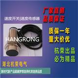 湖北杭荣高速型速度传感器、XSAV12801