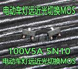 LED爆闪灯100V5A贴片MOS管 惠新晨HC510