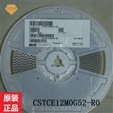 CSTCE12M0G52-R0 村田陶瓷振荡器