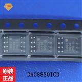 DAC8830ICD 低功耗数模转换芯片