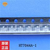 HT7044A-1 贴片 4.4V电压检测器芯片