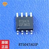 RT5047AGSP 控制电压调节器