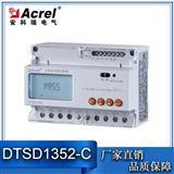 厂家直销安科瑞电动巴士充电桩用三相电表DTSD1352-C