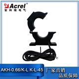 安科瑞开口式电流互感器AKH-0.66/K-L K-L-45