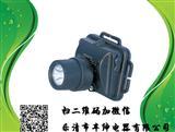 SOC603微型防爆头灯厂家,SOC603价格
