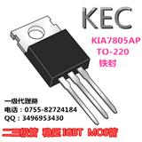 现货KIA7805AP三端稳压管KEC原装三极管