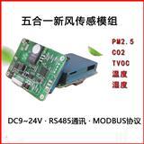 五合一PM2.5粉尘传感器 PMS7003/G7 CO2传感器 TVOC传感器温湿度