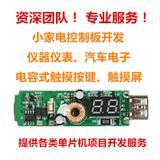 合泰单片机程序开发/小家电控制板/仪器仪表/汽车电子/触摸按键