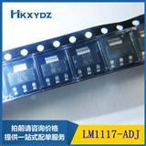 LM1117-ADJ 可调 稳压电源芯片